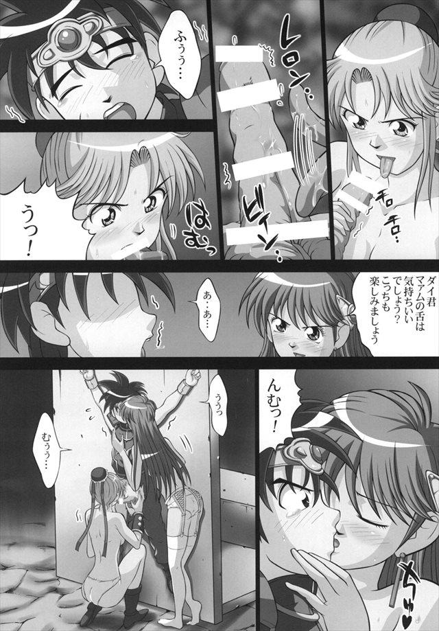 ダイの大冒険 エロマンガ同人誌9