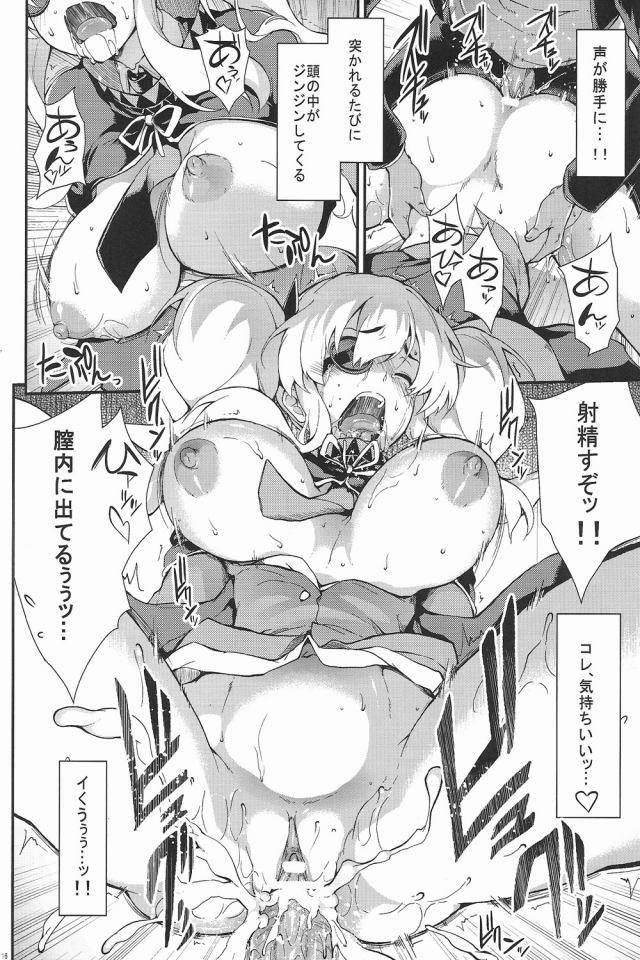 閃乱カグラ エロマンガ・同人誌1015
