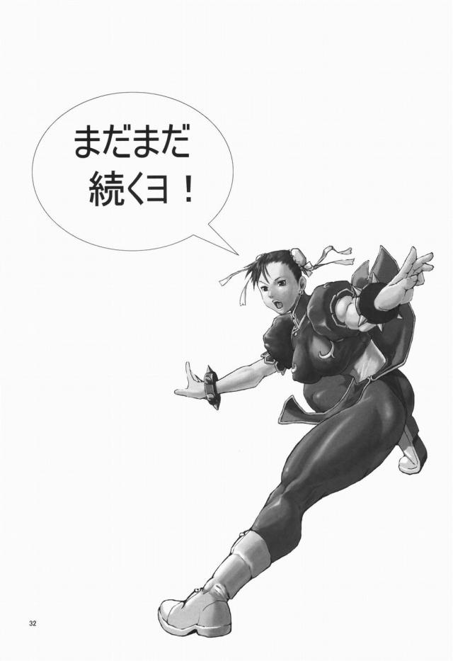 ストリートファイター エロマンガ・同人誌1029