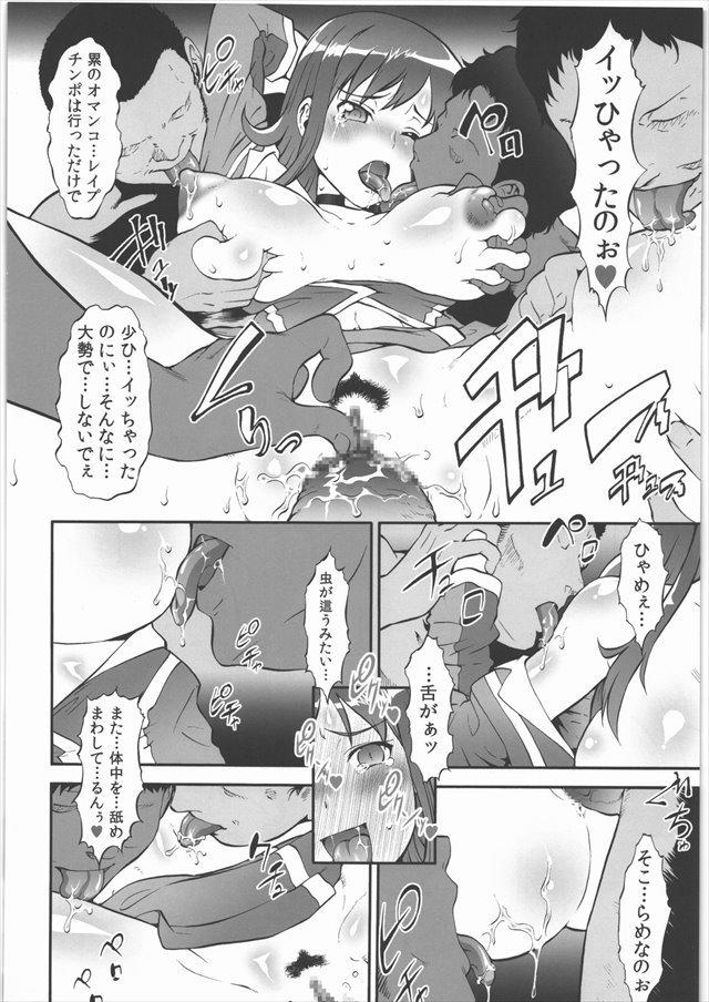 ジャイロゼッター エロマンガ同人誌1010