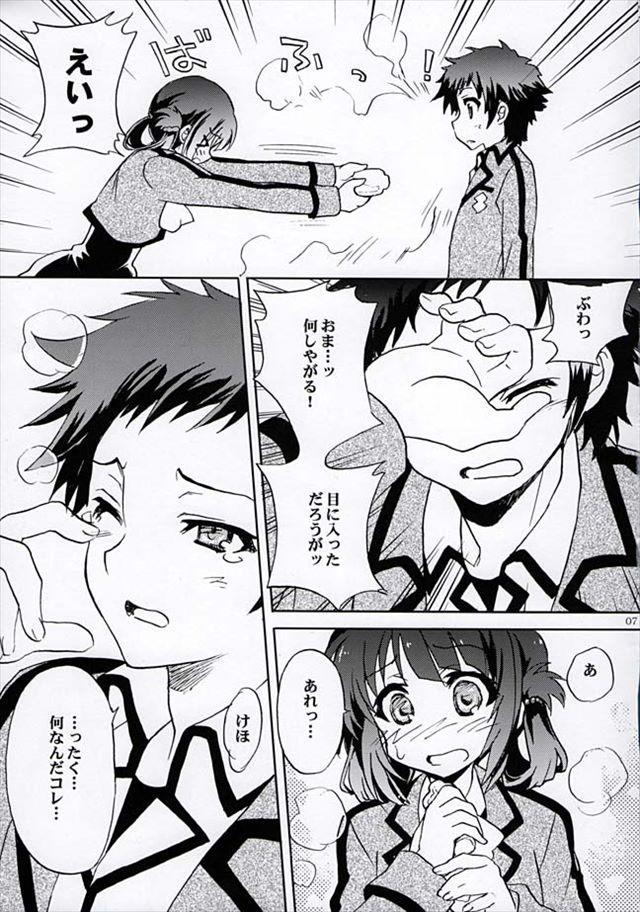 凪のあすから エロマンガ同人誌4
