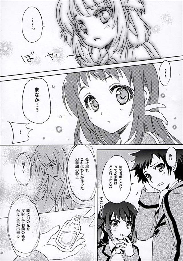 凪のあすから エロマンガ同人誌5