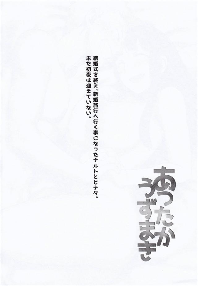 NARUTO エロマンガ同人誌3