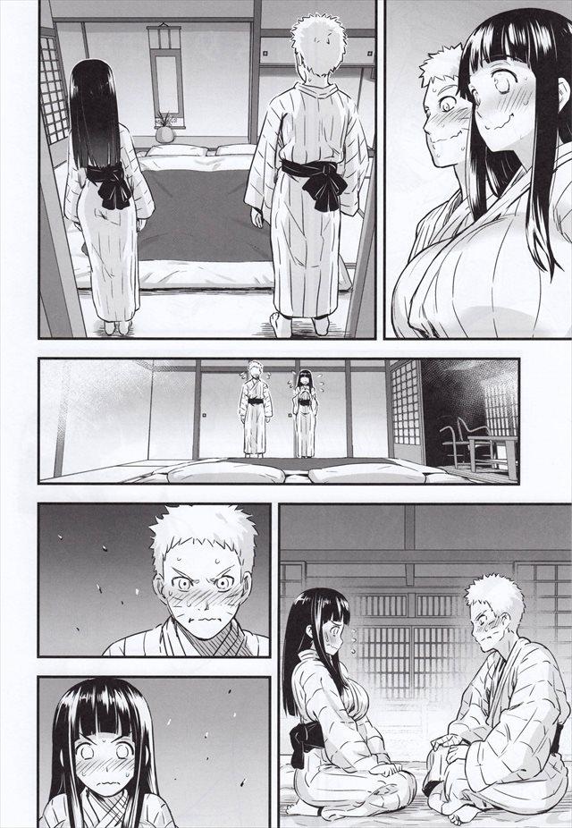 NARUTO エロマンガ同人誌7