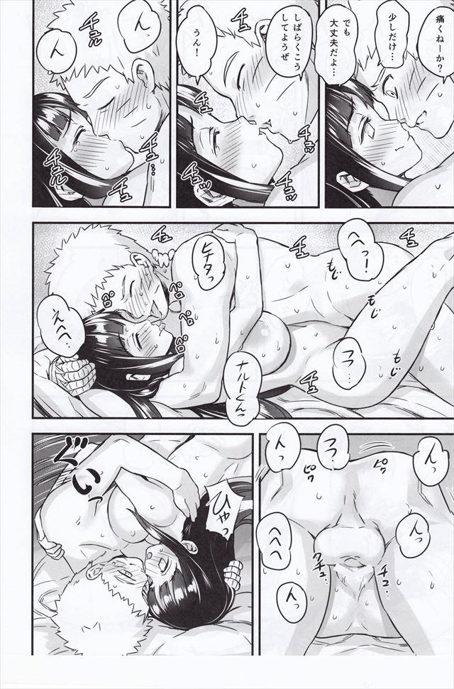 NARUTO エロマンガ同人誌31