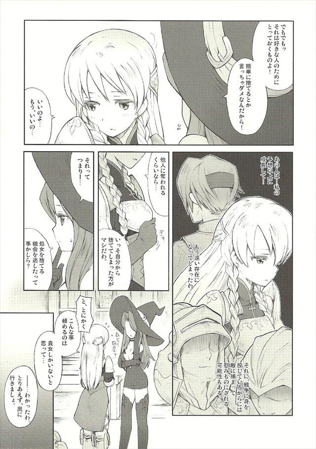 タクティクスオウガ エロマンガ同人誌8