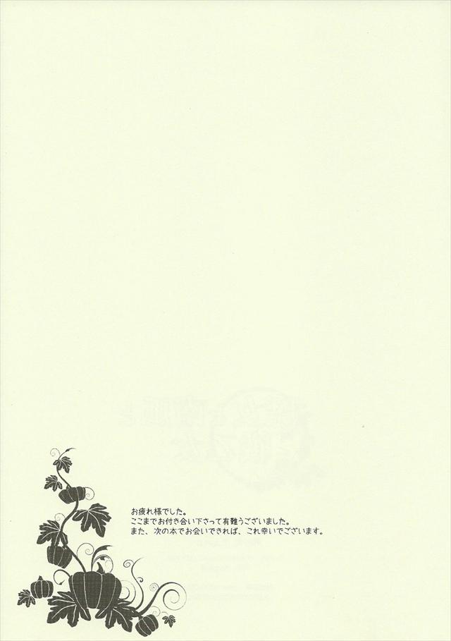 タクティクスオウガ エロマンガ同人誌31