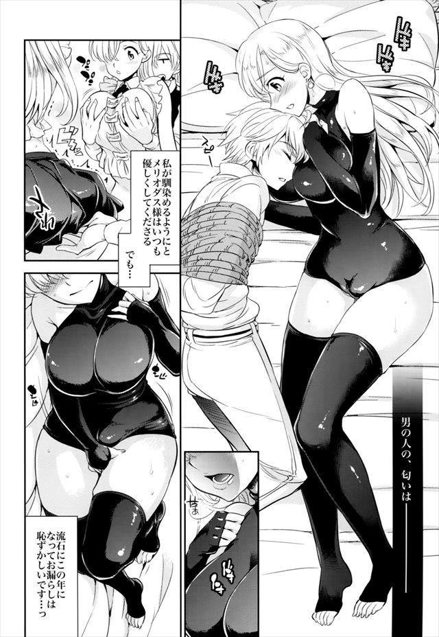 七つの大罪 エロマンガ同人誌6