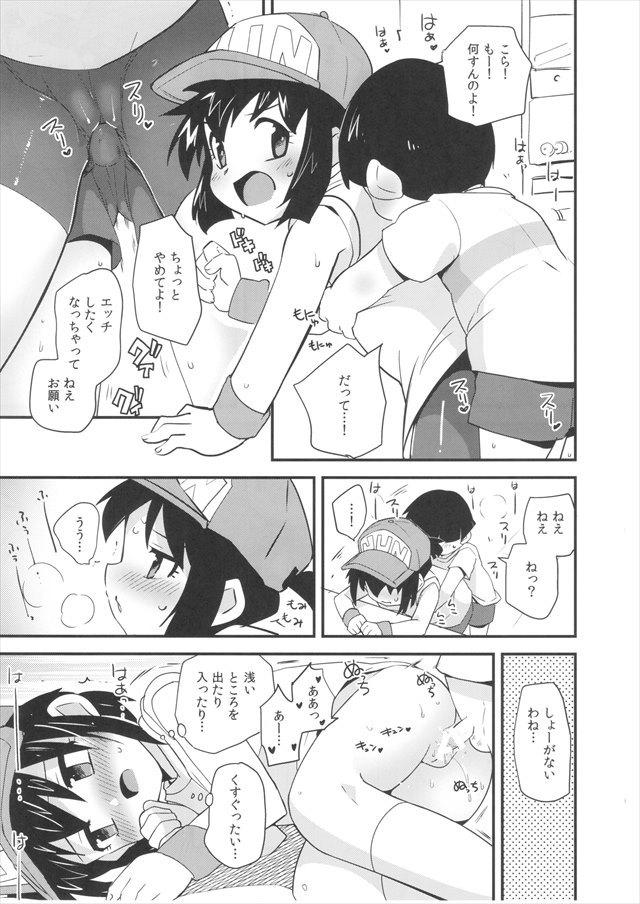 爆走兄弟レッツ&ゴー!! エロマンガ・同人誌1021