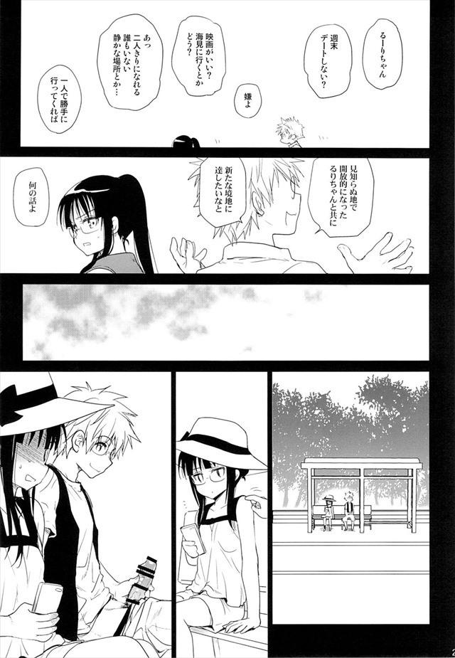 ニセコイ エロマンガ・同人誌3025