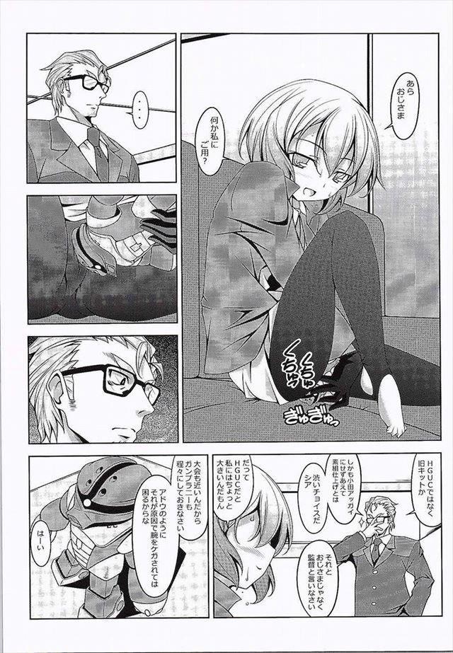 ガンダムビルドファイターズ エロ漫画・同人誌1004