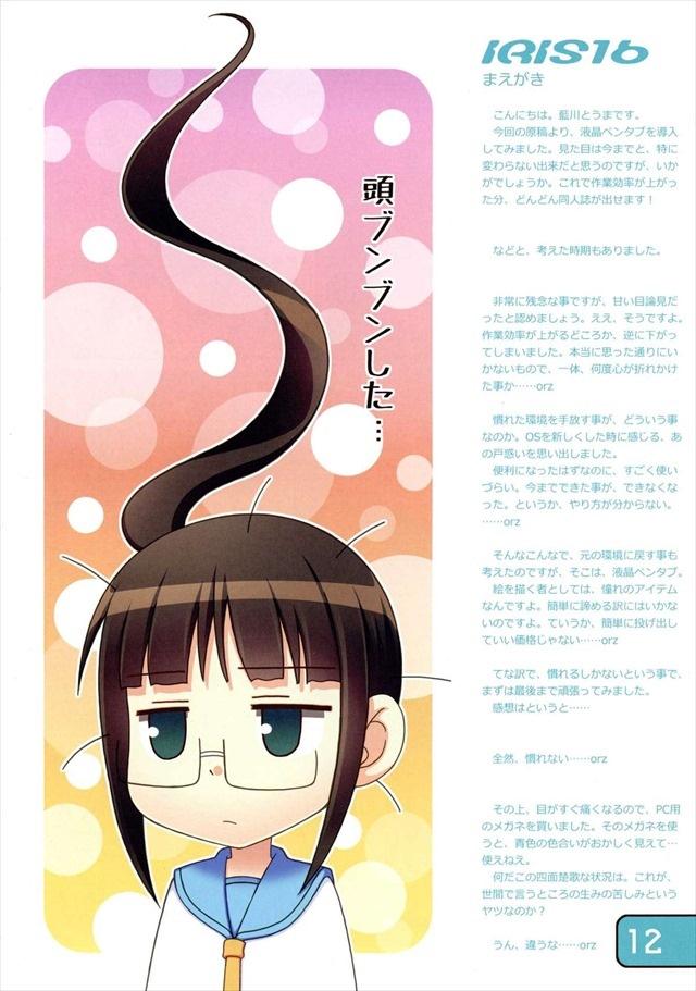 ニセコイ エロマンガ・同人誌5012
