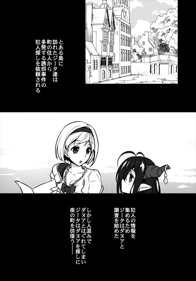 グラブル エロマンガ・同人誌2003