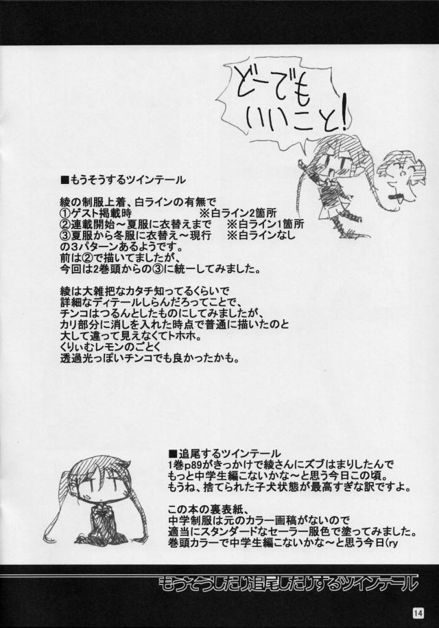 きんいろモザイク エロマンガ・同人誌1013