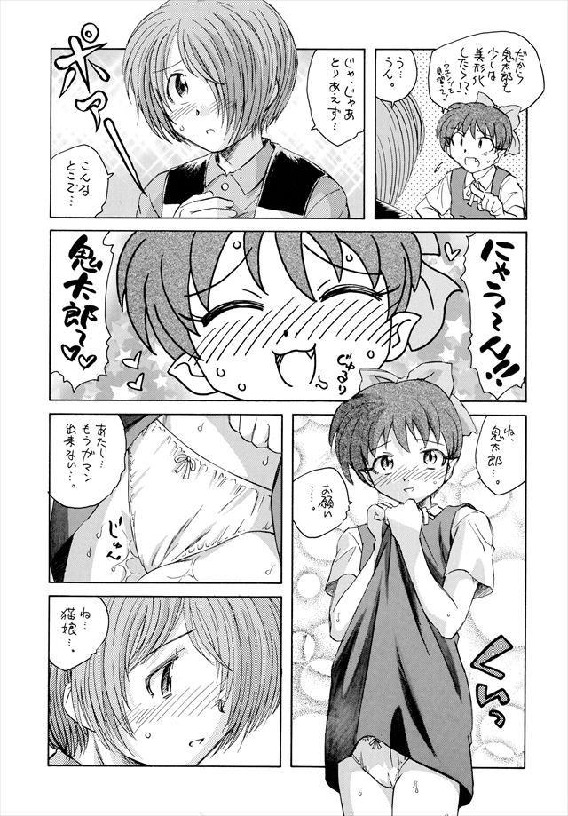ゲゲゲの鬼太郎 エロマンガ・エロ同人誌1010