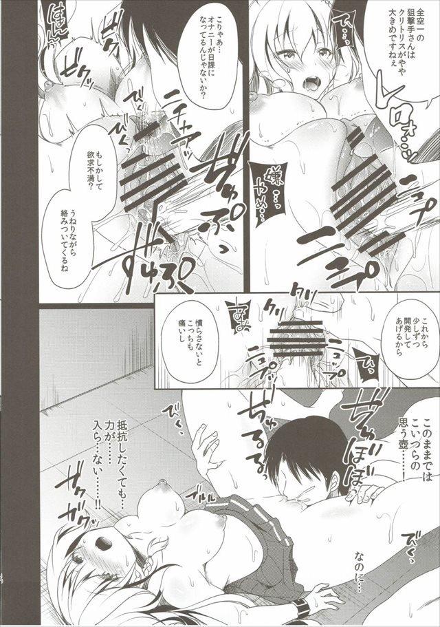 グラブル エロマンガ・同人誌1009