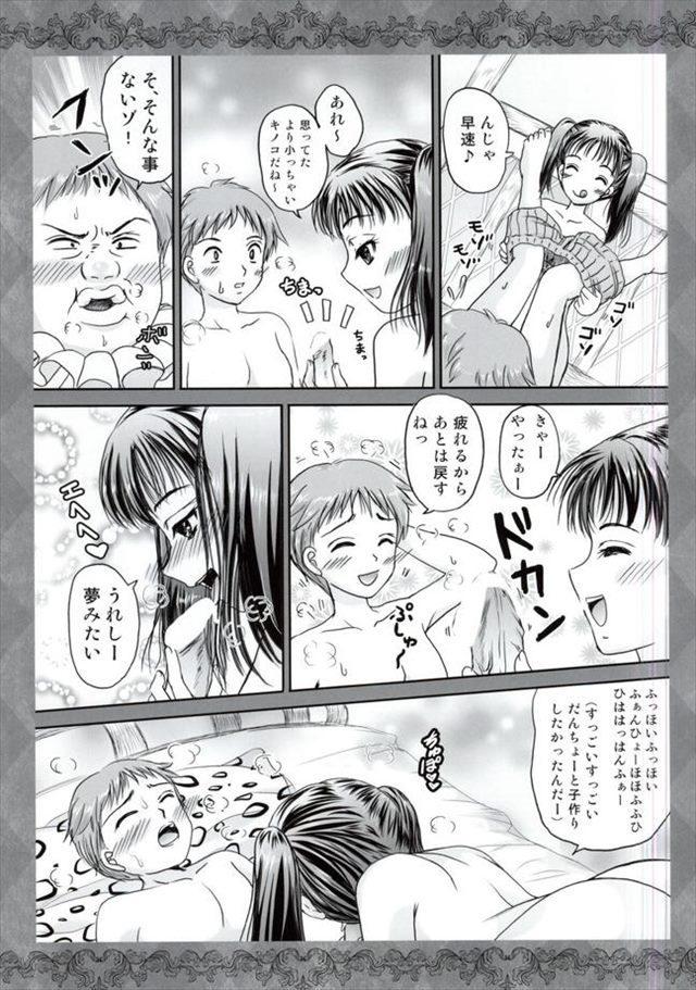 七つの大罪 エロマンガ・同人誌4004
