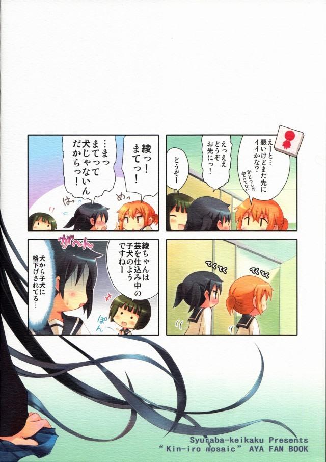 きんいろモザイク エロマンガ・同人誌1022