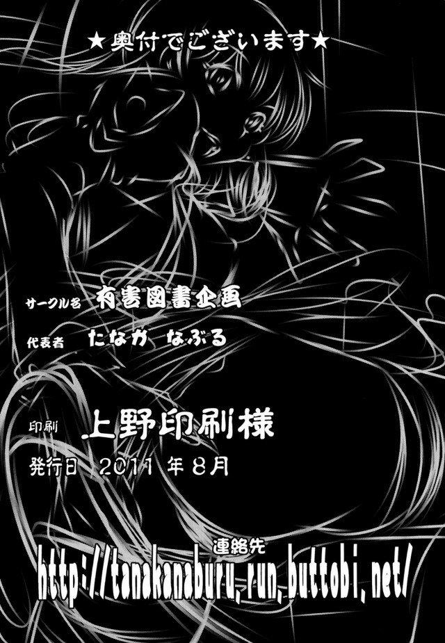 神様ドォルズ エロマンガ・同人誌2025