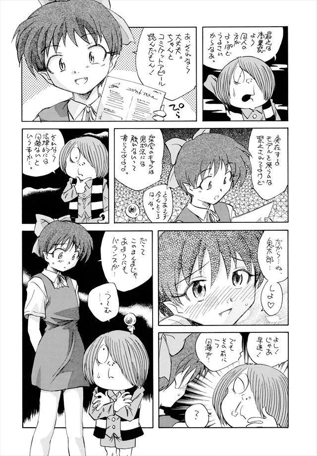 ゲゲゲの鬼太郎 エロマンガ・エロ同人誌1007