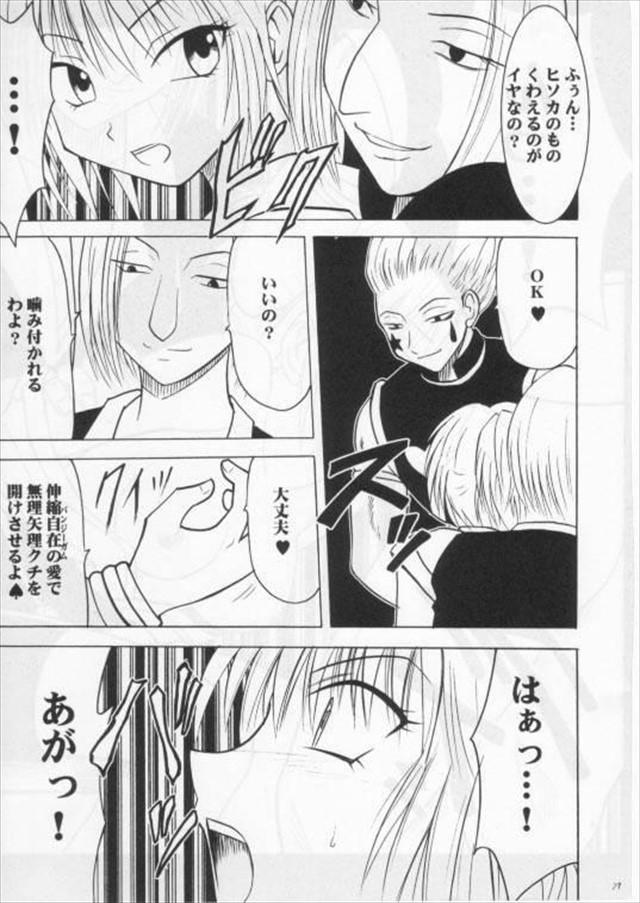 ハンターハンター エロマンガ・同人誌4026