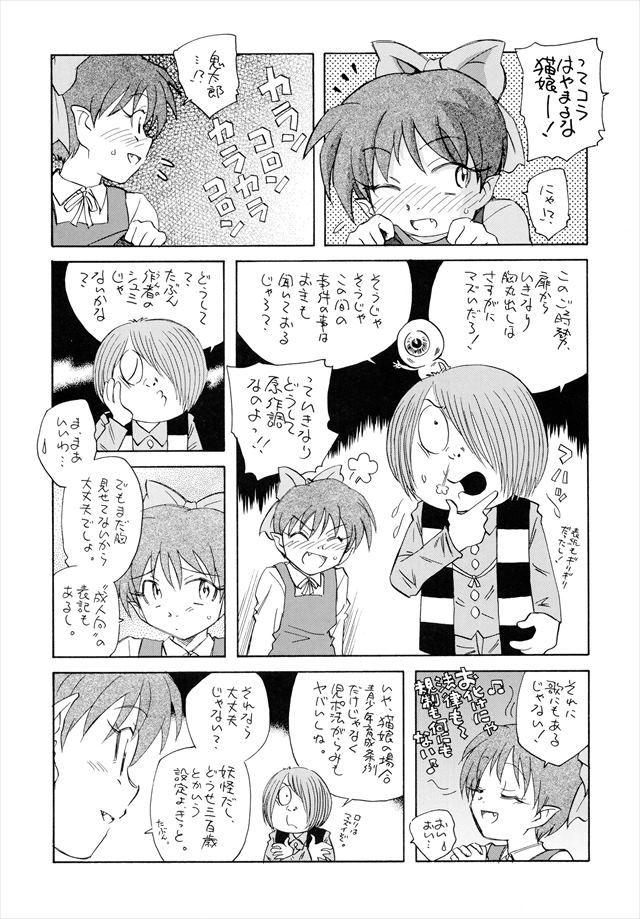 ゲゲゲの鬼太郎 エロマンガ・エロ同人誌1004