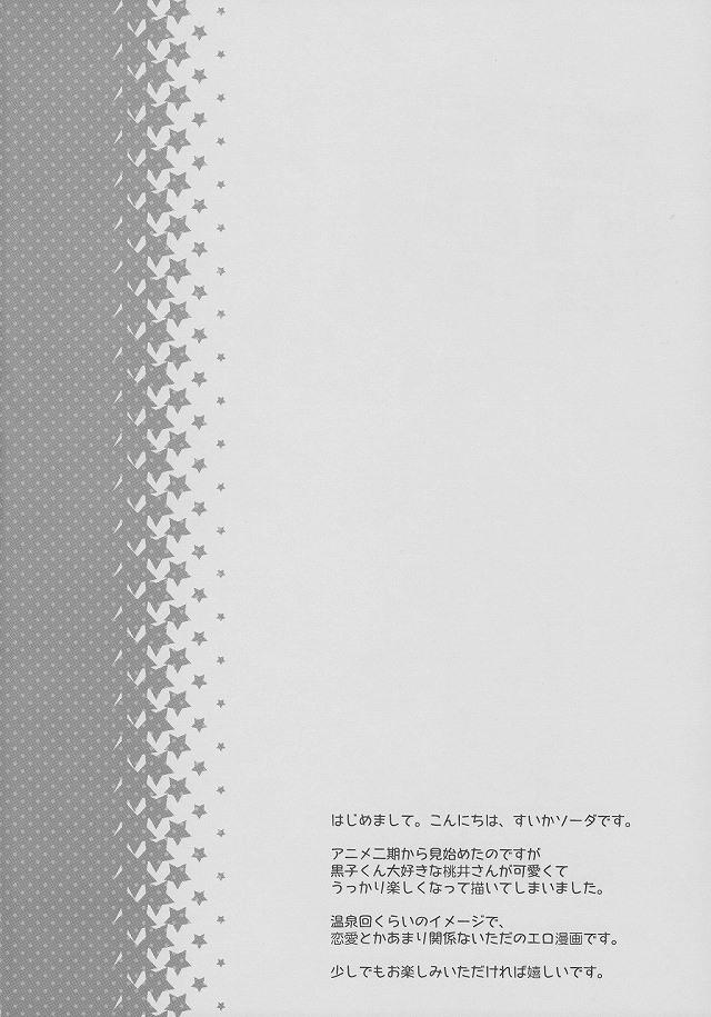 黒子のバスケ エロマンガ・エロ同人誌2003