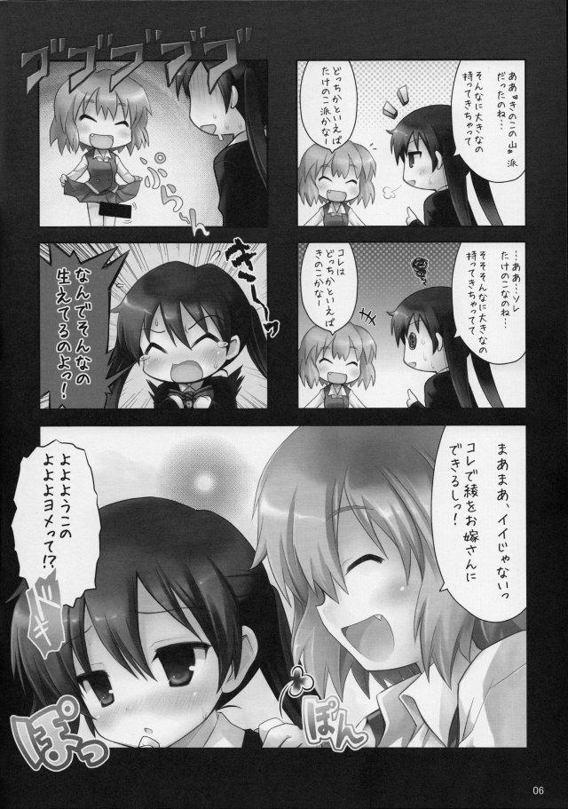 きんいろモザイク エロマンガ・同人誌1005