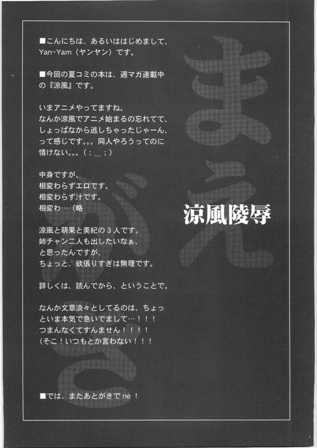 涼風 エロマンガ・同人誌1004