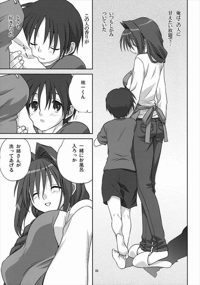 kanon エロマンガ・同人誌5003