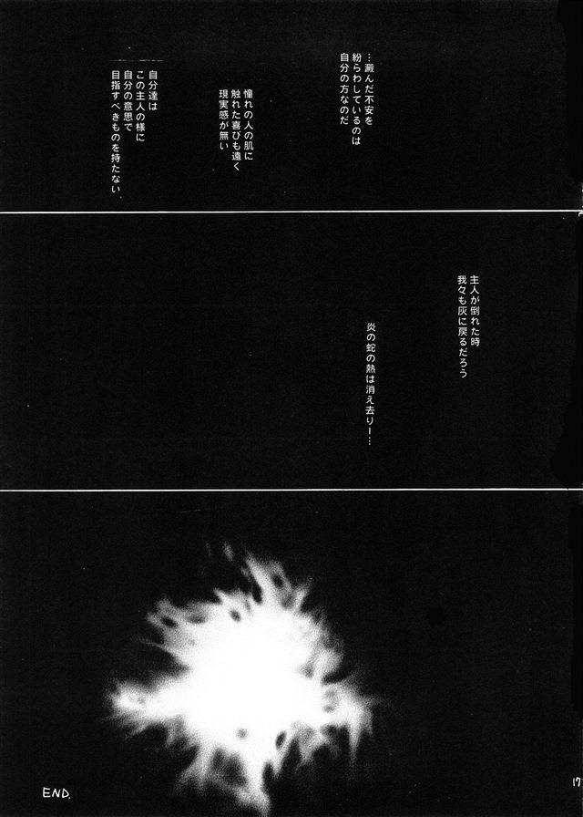 ashes エロマンガ・同人誌1016
