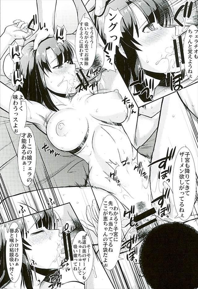 冴えカノ エロマンガ・同人誌5028