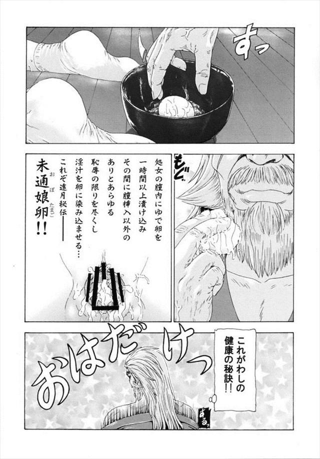 食劇のソーマ エロマンガ・同人誌3026