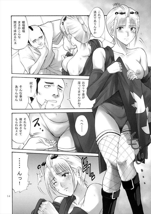 銀魂 エロマンガ・同人誌1012
