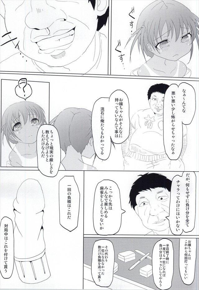 咲 エロマンガ・同人誌4015