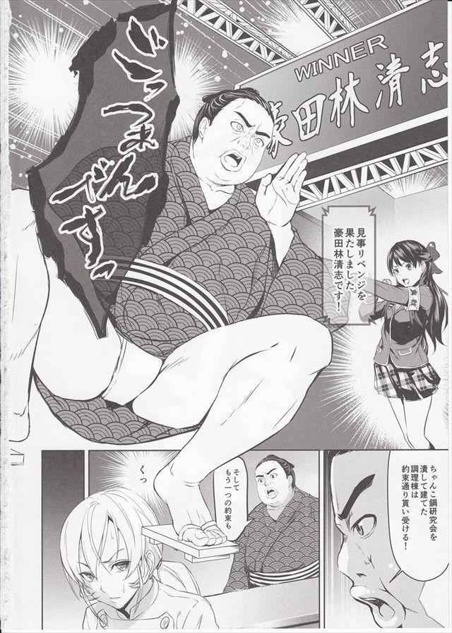 食戟のソーマ エロマンガ・同人誌6003