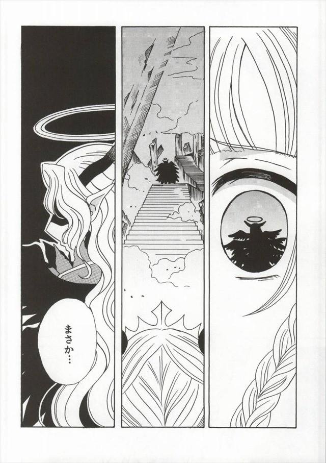パズドラ エロマンガ・同人誌8003
