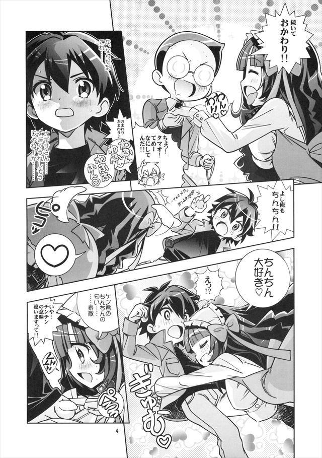 あにゃまる探偵キルミンずぅ エロマンガ・同人誌1003