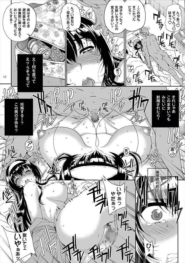 冴えカノ エロマンガ・同人誌4019