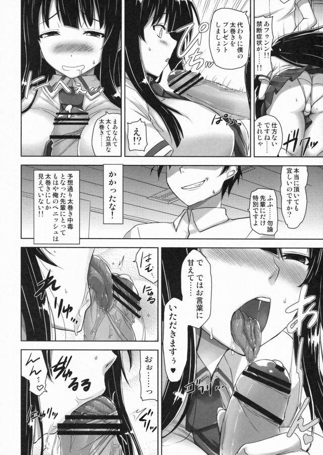 閃乱カグラ エロマンガ・同人誌4003