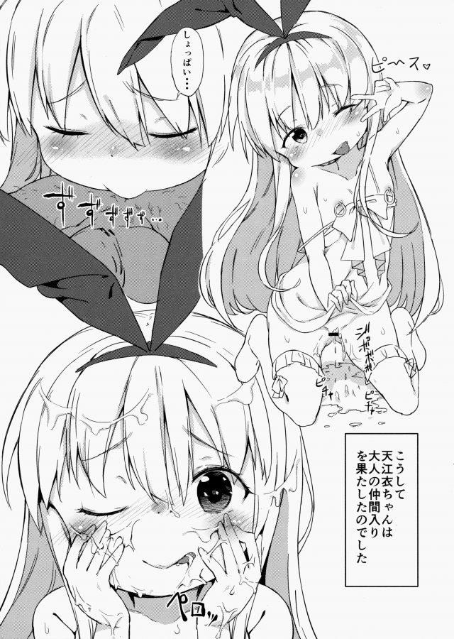 咲き エロマンガ・同人誌3018