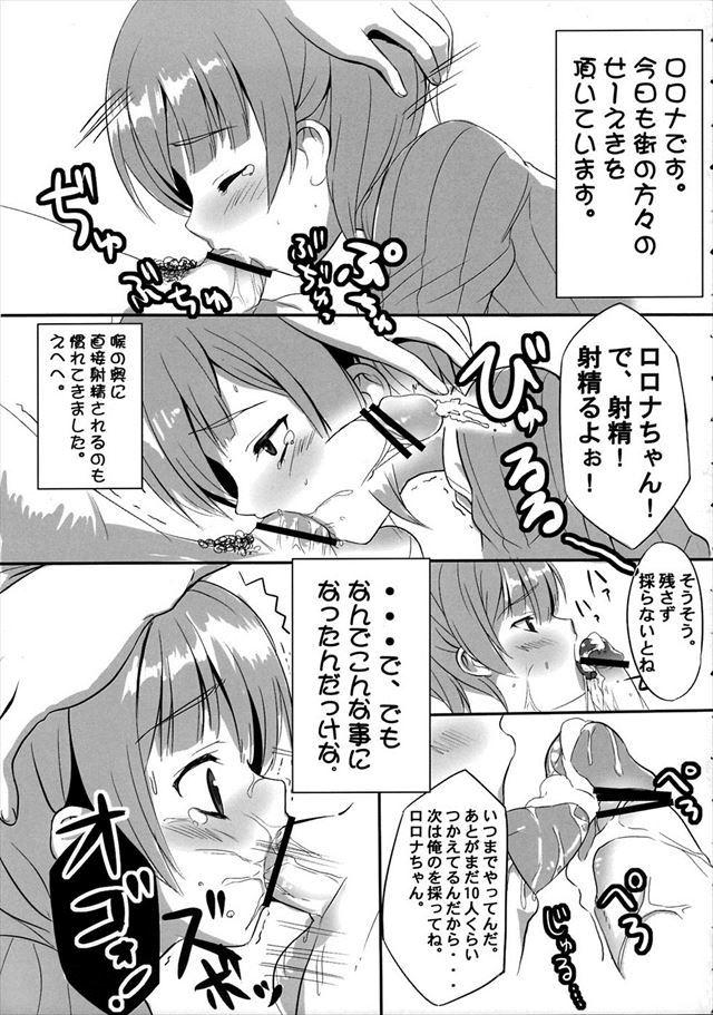 アトリエシリーズ エロマンガ・同人誌4002