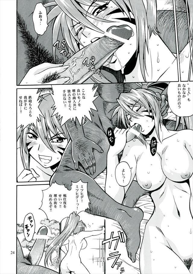 戦国乙女 エロマンガ・同人誌3021