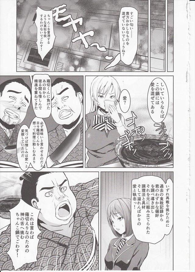 食戟のソーマ エロマンガ・同人誌6004