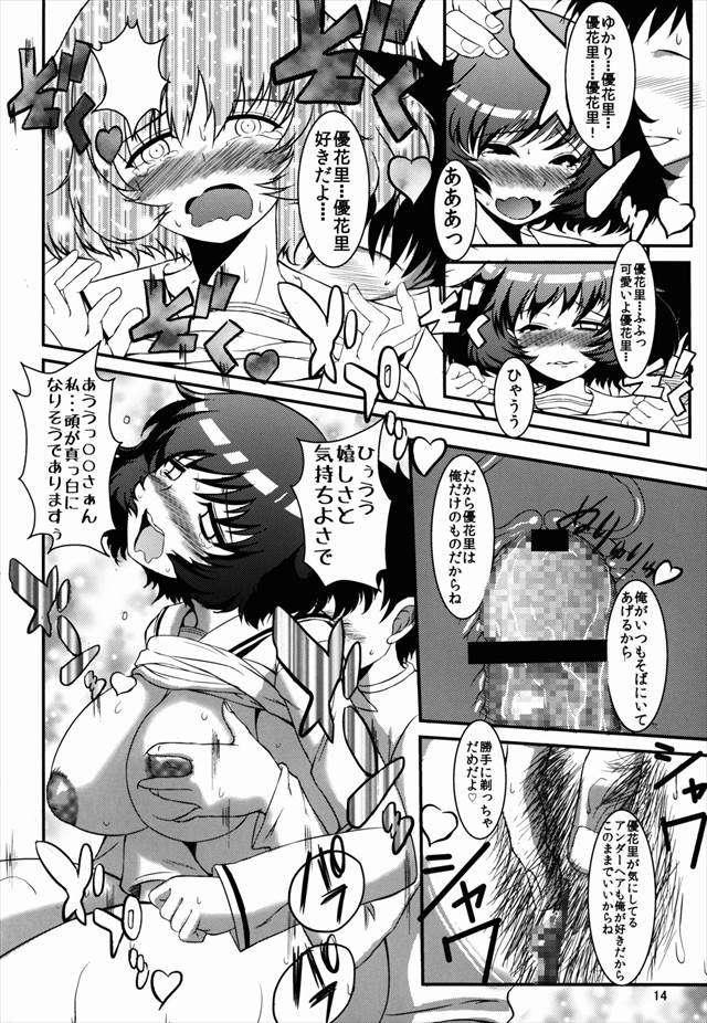 ガルパン エロマンガ・同人誌5013