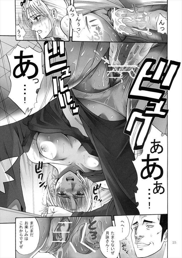 銀魂 エロマンガ・同人誌1023