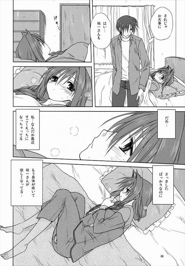 kanon エロマンガ・同人誌5004