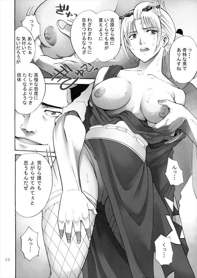 銀魂 エロマンガ・同人誌1010