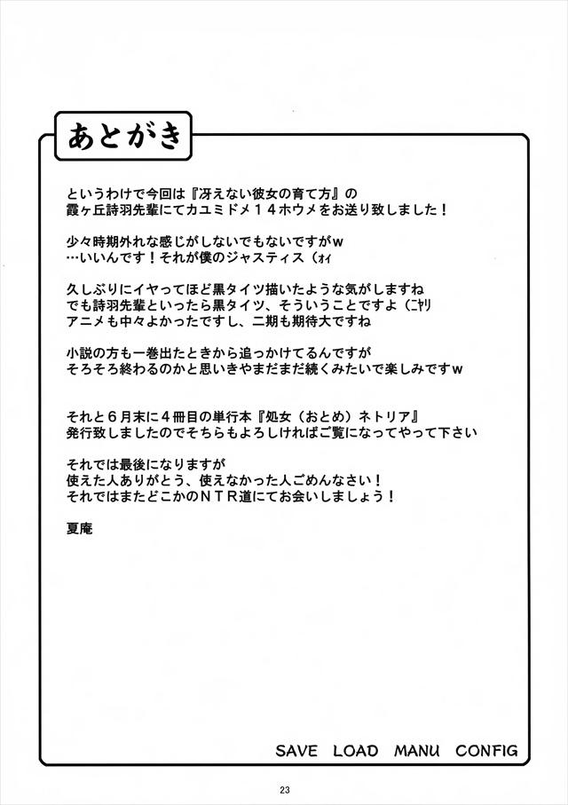 冴えカノ エロマンガ・同人誌4025