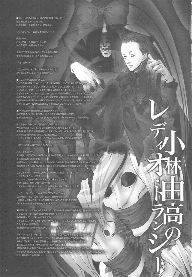 聖剣伝説 エロマンガ・同人誌3019